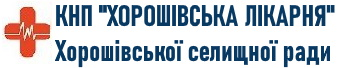 """КНП """"Хорошівська лікарня"""" Хорошівської селищної ради"""